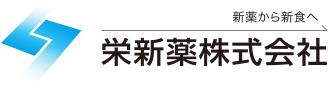 栄新薬株式会社