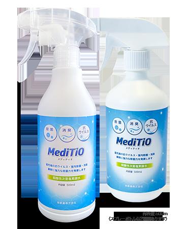 MediTiO(メディティオ) 弱酸性次亜塩素酸水 除菌・消臭スプレー
