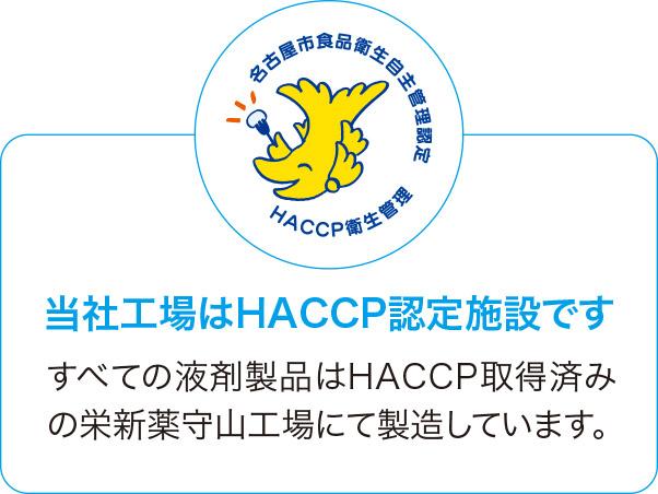 当社工場はHACCP認定施設です